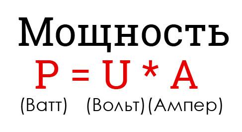 Ватт формула